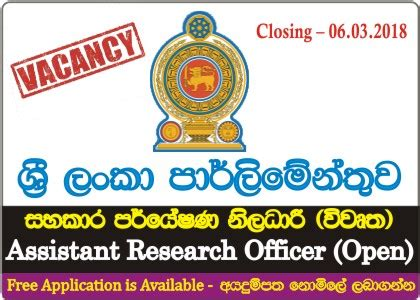 Sri lanka research papers